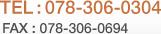 TEL:078-306-0304FAX : 078-306-0694